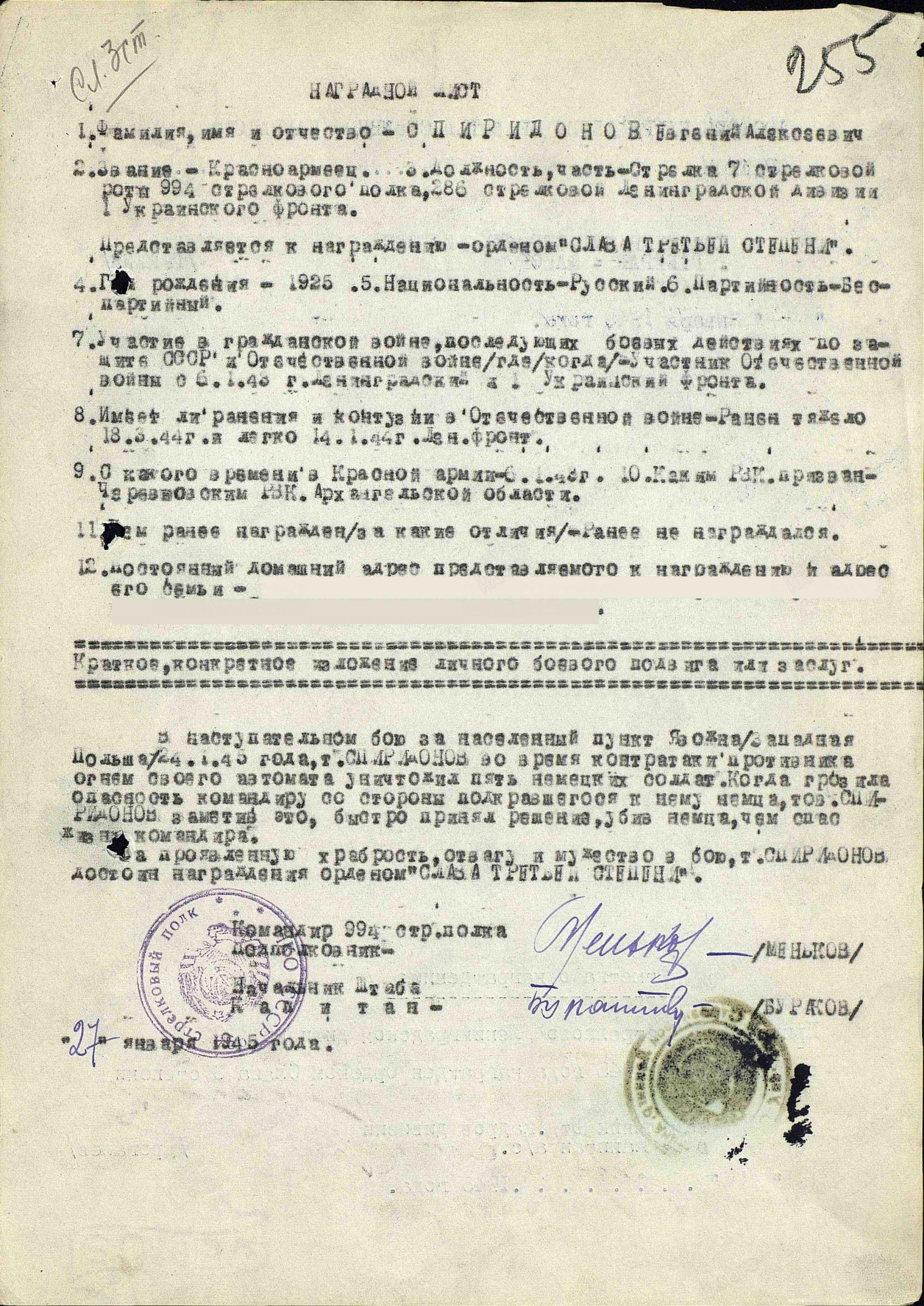 Спиридонов Евгений Алексеевич