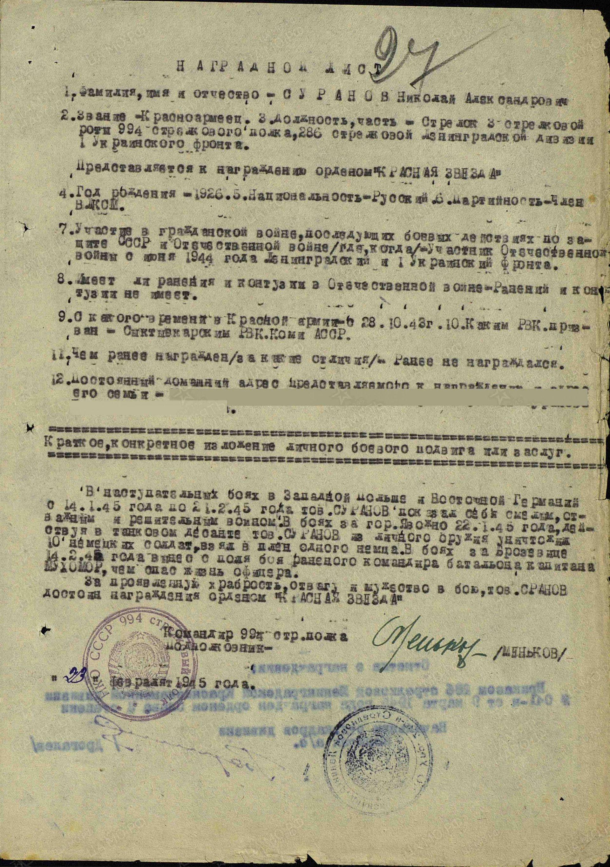 Суранов Николай Александрович