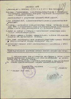 Терещенко Яков Васильевич