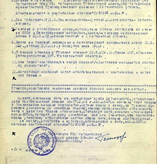 Щипков  Иван Яковлевич