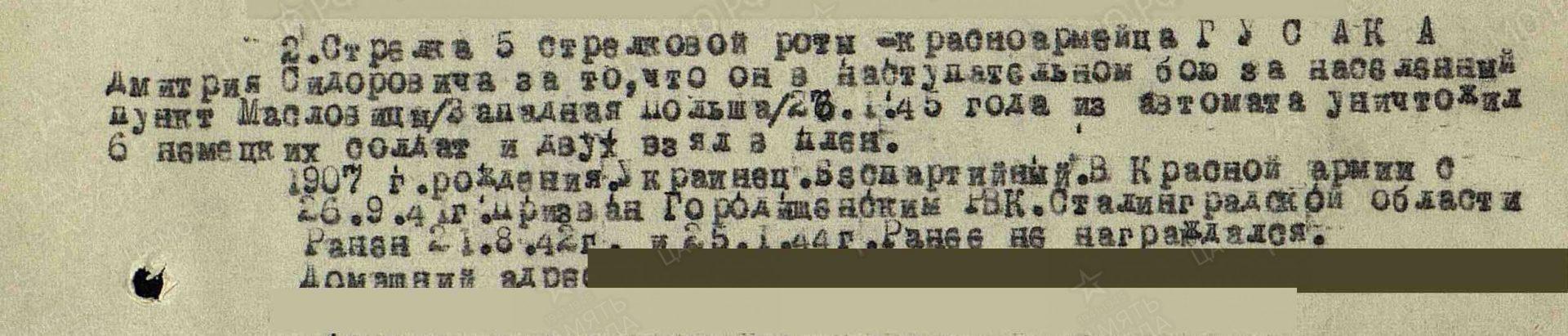 Гусак Дмитрий Сидорович