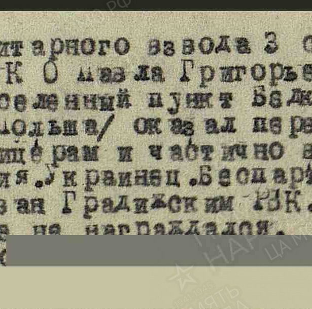 Дьяченко Павел Григорьевич