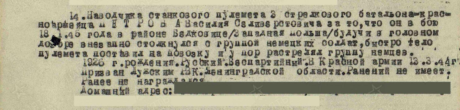 Петров Василий Селиверстович