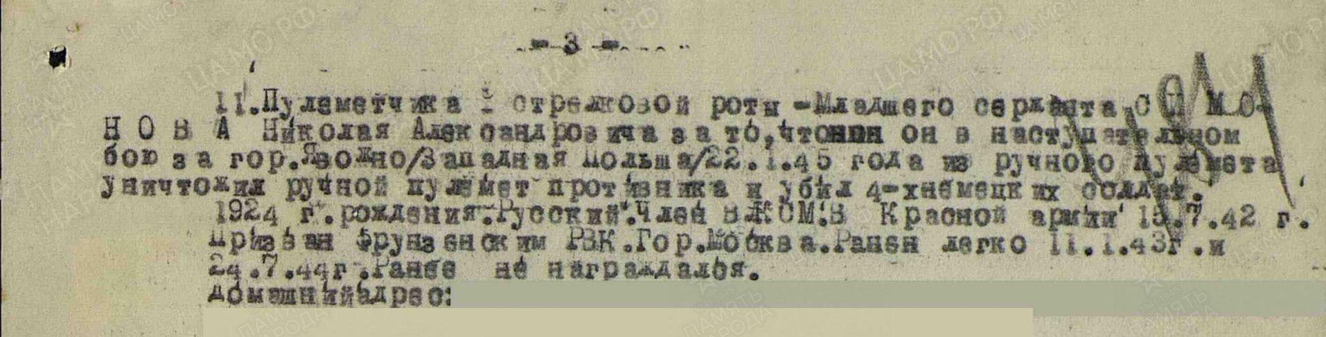 Симонов Николай Александрович