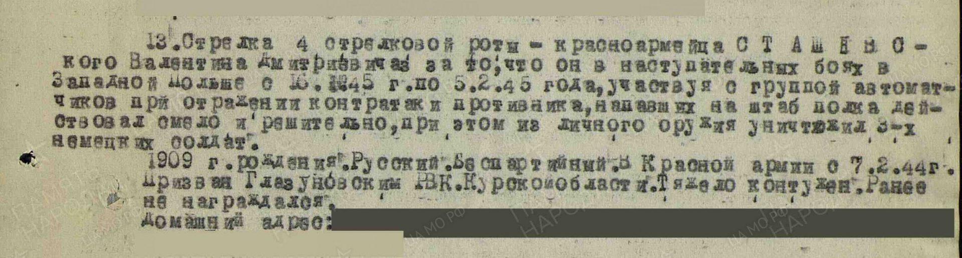Сташевский Валентин Дмитриевич
