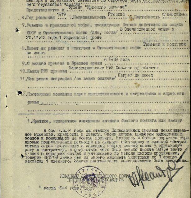 Петров Николай Митрофанович