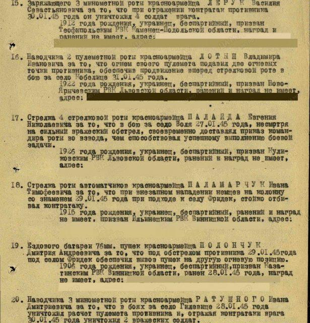 Полончук (Полоньчук/Полунчук) Дмитрий Андреевич