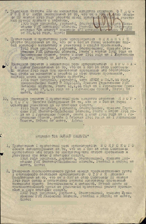 Филипчук Сергей Федорович