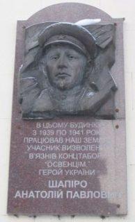 Шапиро Анатолий Павлович (Аншель Фейтелевич)