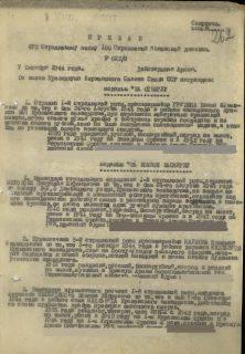 Несмудинов (Незмудинов) Ислам Хаирович