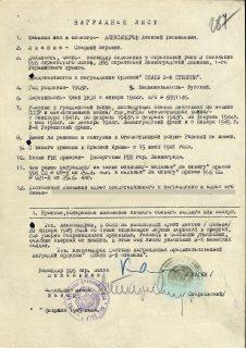 Александров Алексей Васильевич