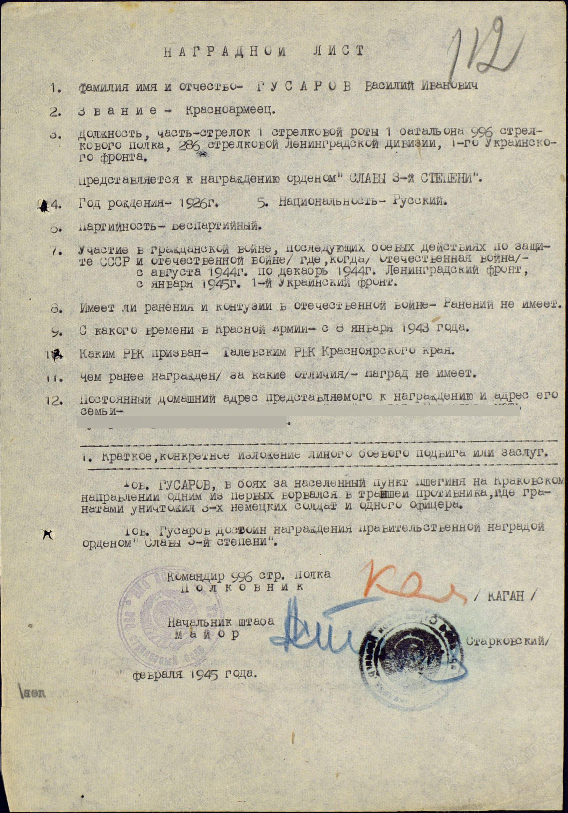 Гусаров Василий Иванович