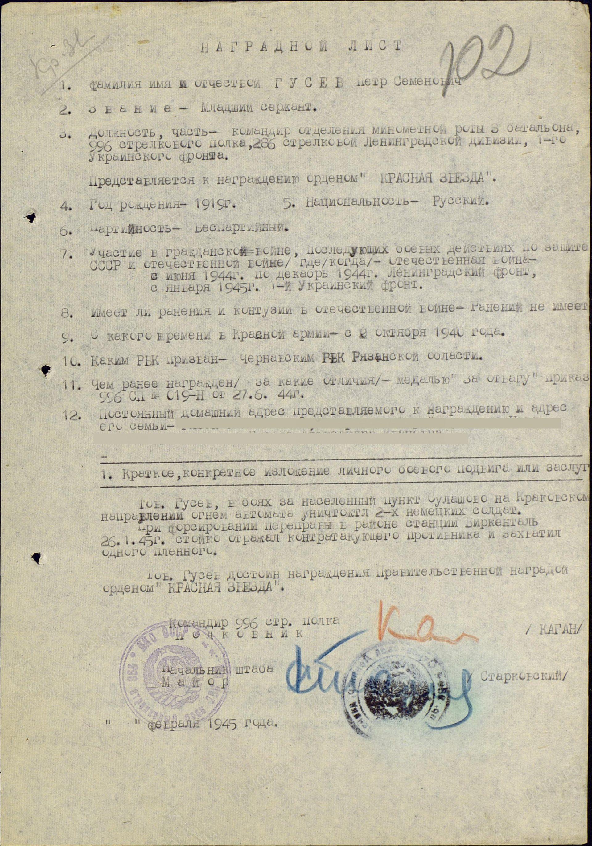 Гусев Пётр Семёнович