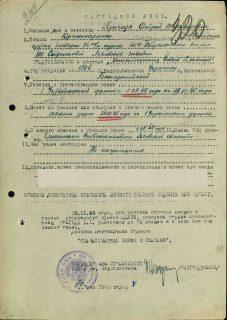 Пригода Андрей Тимофеевич