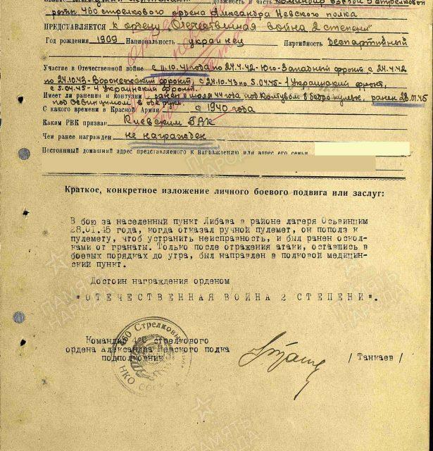 Бондаренко Александр Фёдорович