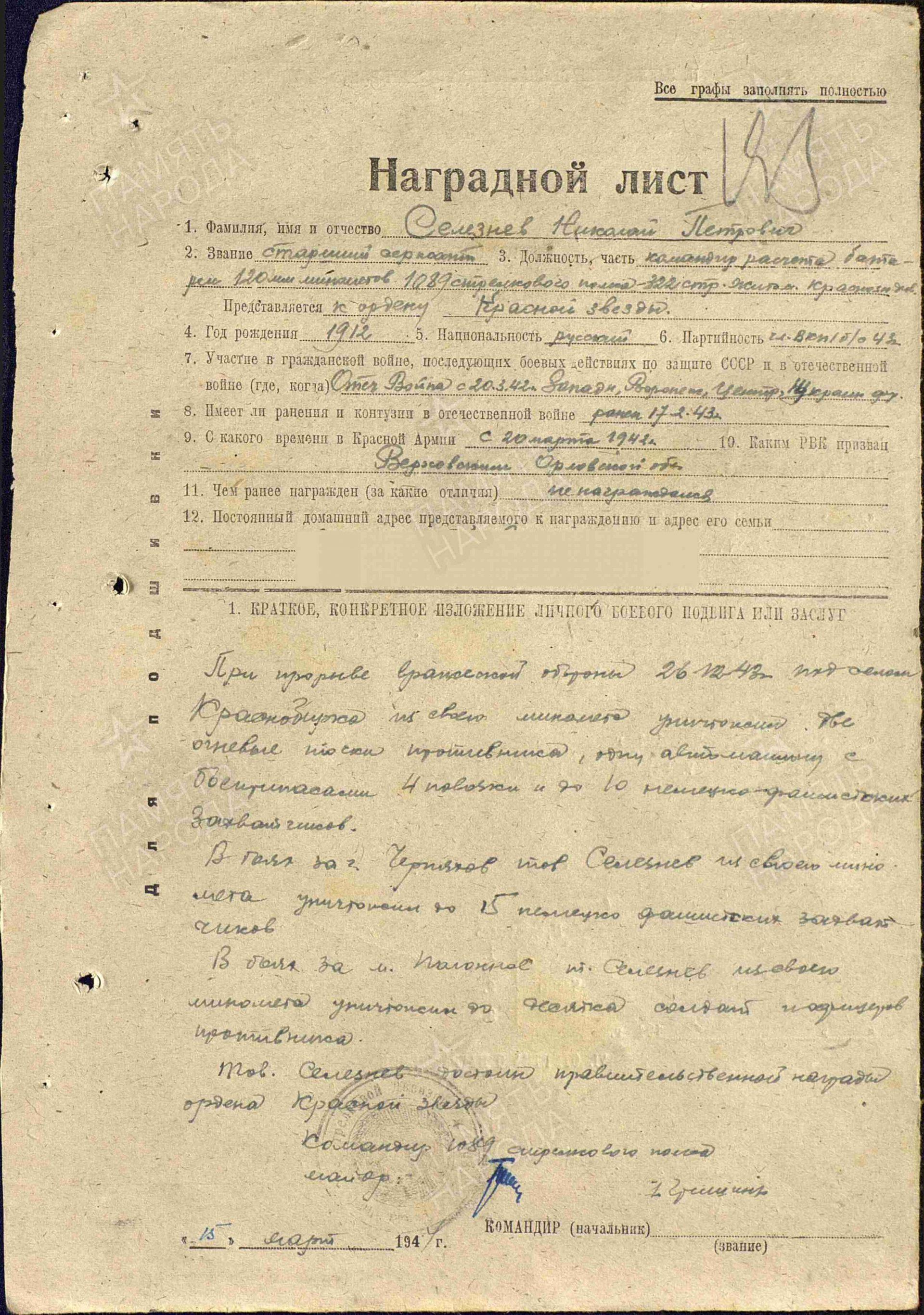 Селезнёв Николай Петрович
