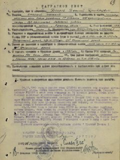 Беляев Василий Дмитриевич