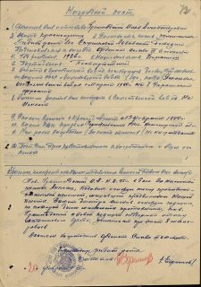 Громнадский Илья Александрович