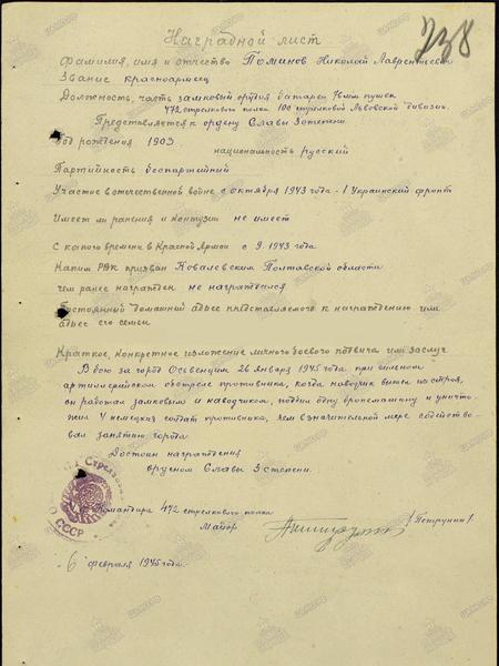 Поминов Николай Лаврентьевич