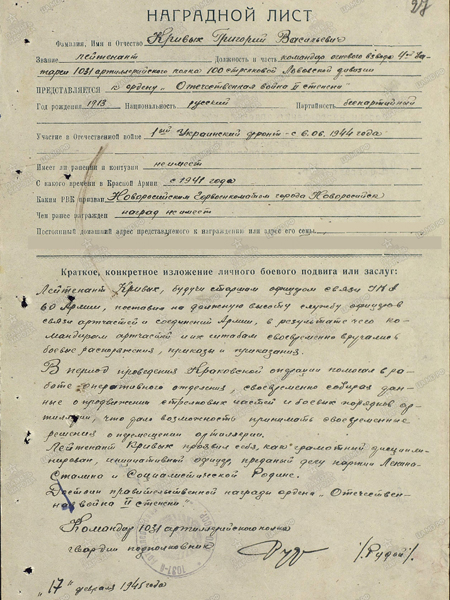 Кривых Григорий Васильевич