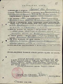 Кузнецов Иван Ефимович