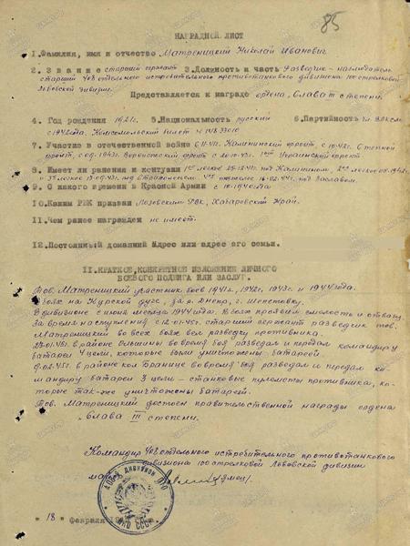 Матреницкий Николай Иванович