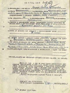 Андерс Леонид Германович