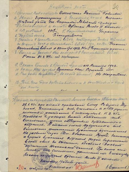 Омельченко Василий Павлович