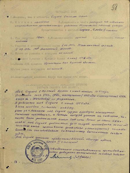 Седнев Степан Ильич