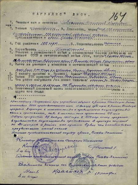 Гайдамак Дмитрий Карпович
