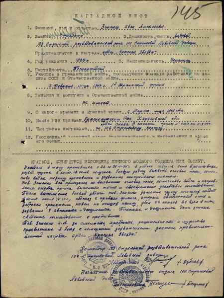 Зиненко Иван Алексеевич