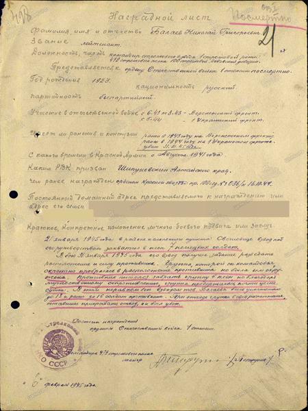 Балаев Николай Григорьевич