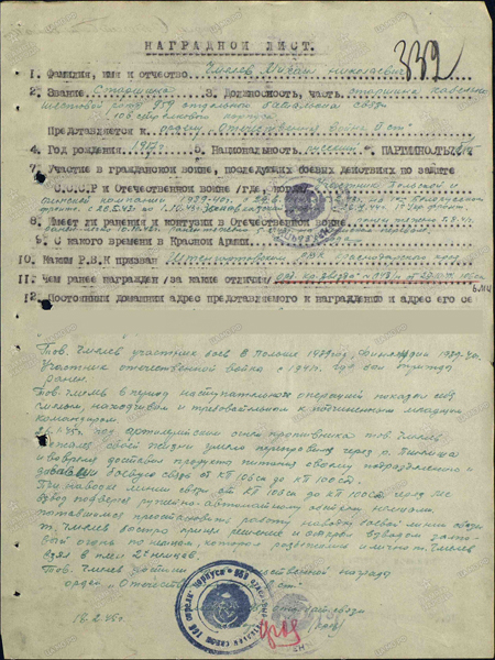 Чмелев Михаил Николаевич