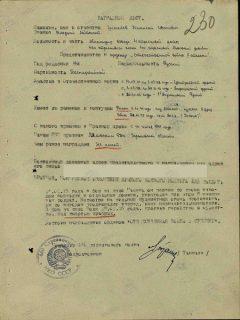 Шмелев Николай Иванович нагр лист ов 2 ст