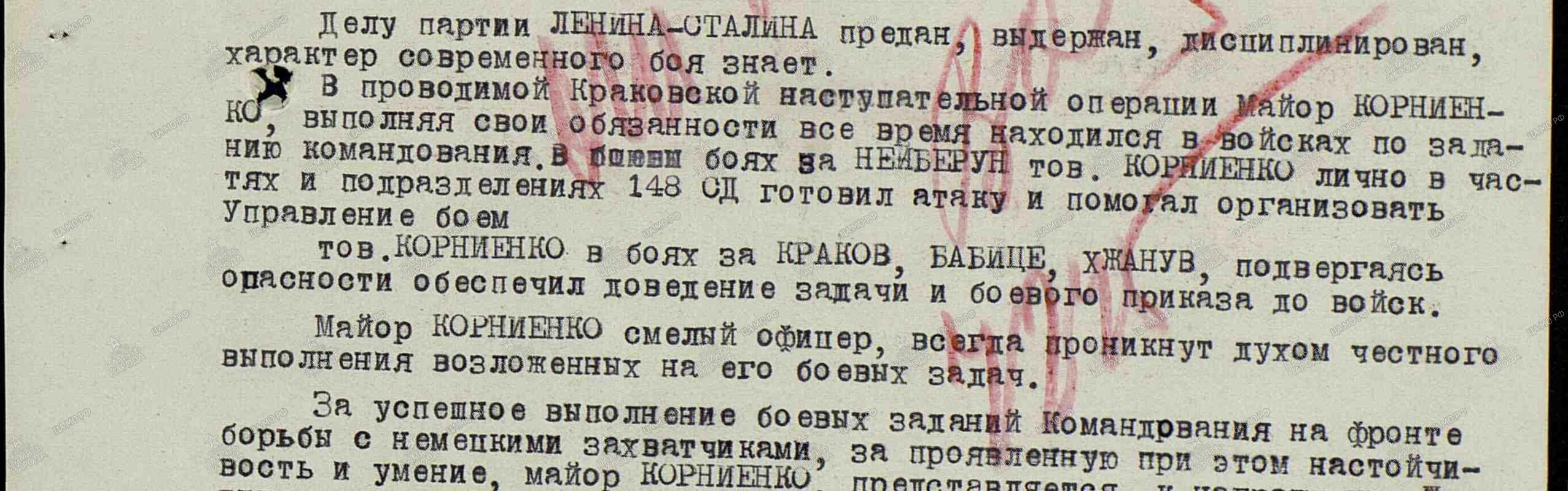 Корниенко-описание подвига