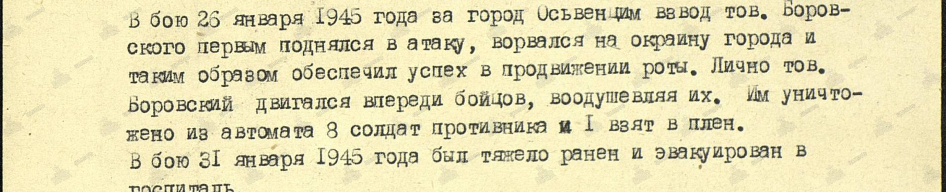 Боровский Павел Маркович