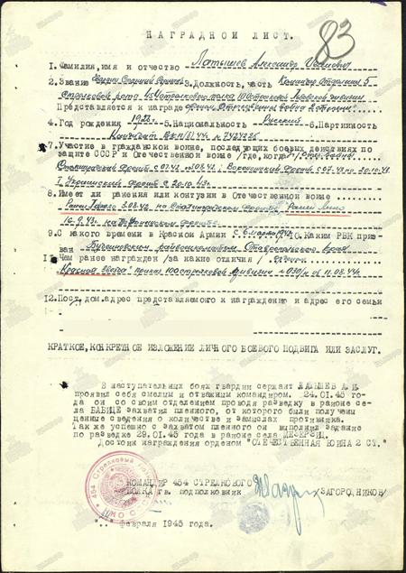 Латышев Александр Иванович