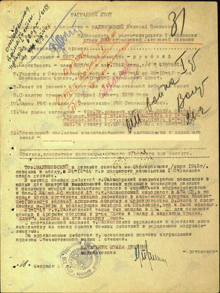 Малиновский Николай Семенович