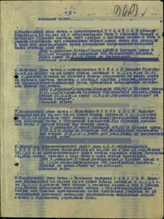 Наградной лист Мокрушин