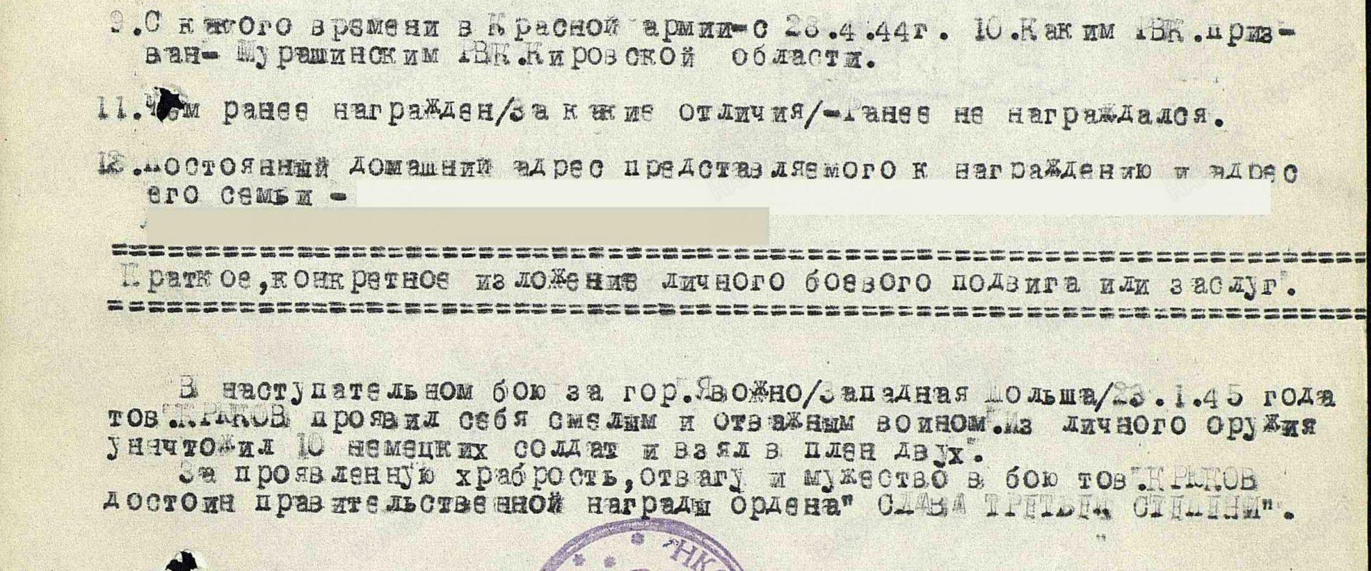 Крюков Петр Исаакович