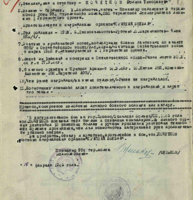Кочетков Родион Тимофеевич