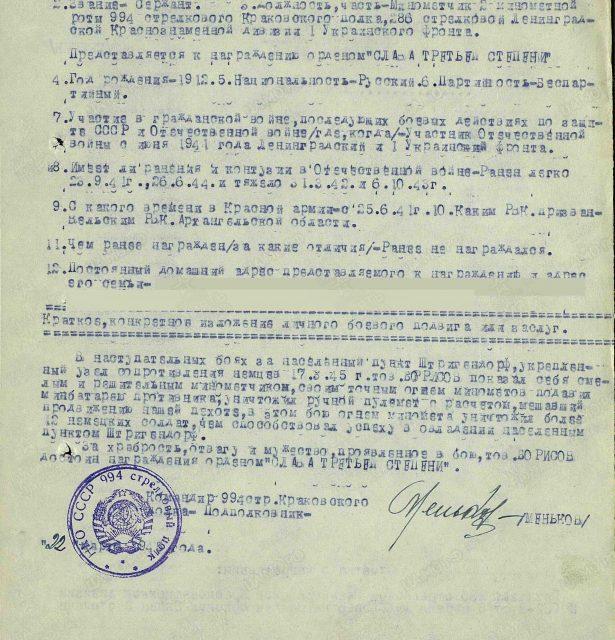 Борисов Николай Александрович
