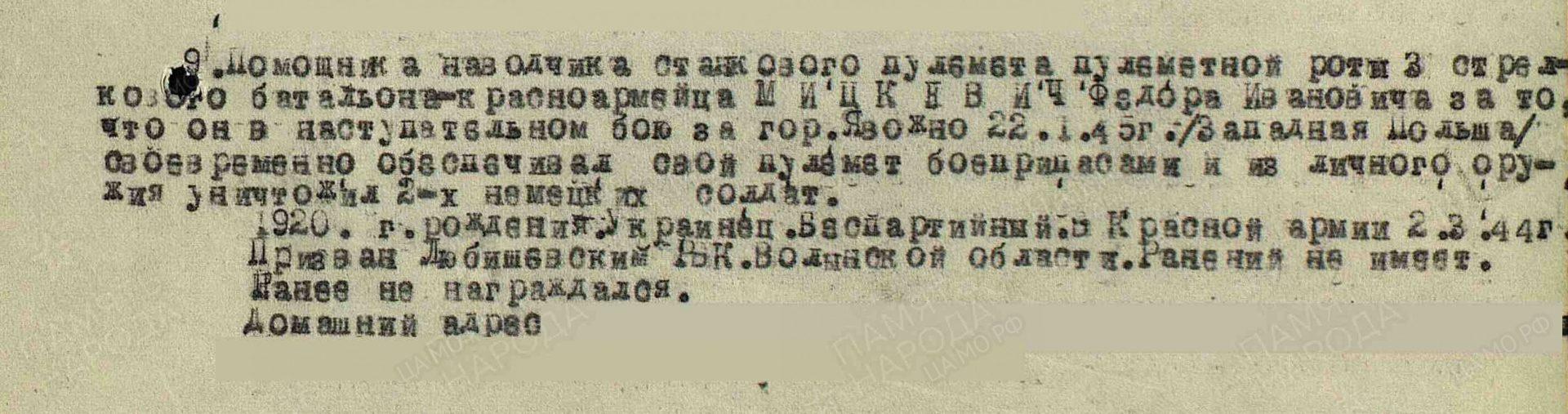 Мицкевич Федор Иванович