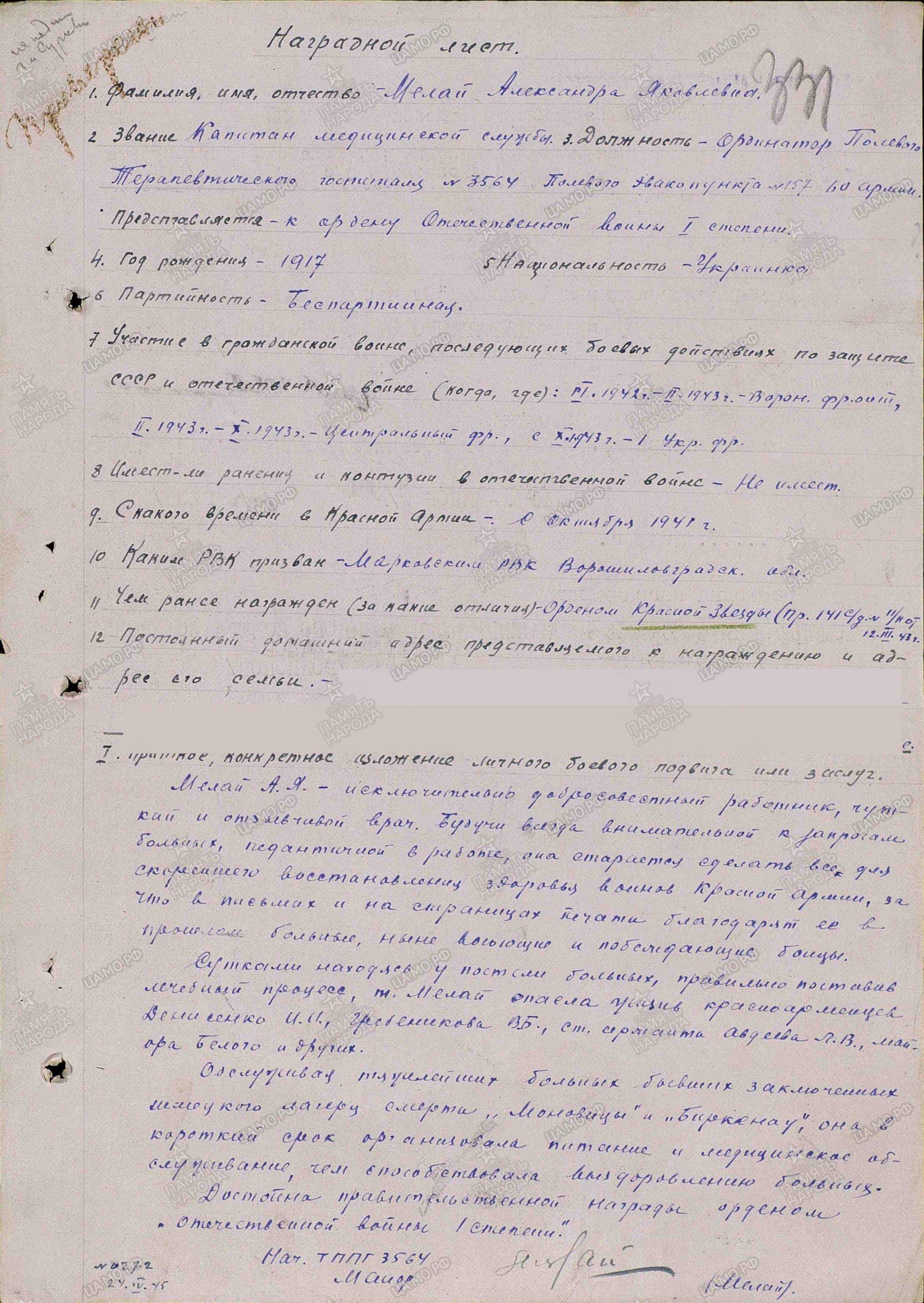 Мелай Александра Яковлевна
