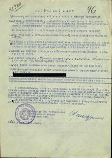Шестаков - наградной лист