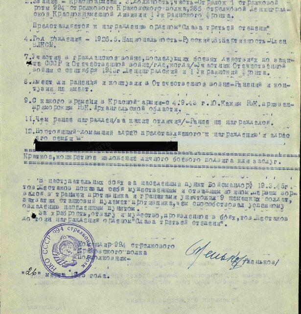 Шестаков Аркадий Изосимович
