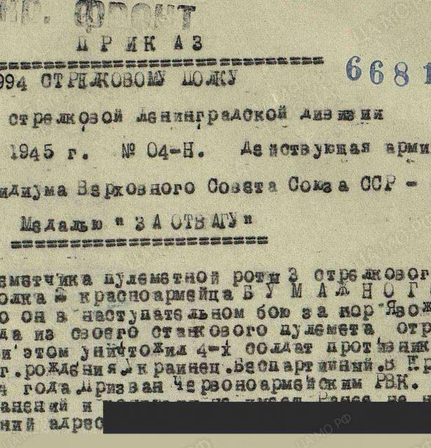 Бумажный Евгений Егорович