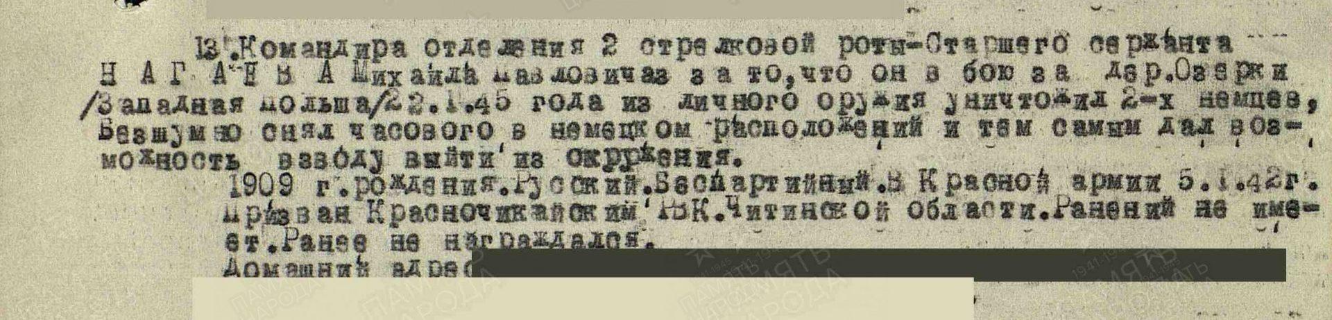 Нагаев Михаил Павлович