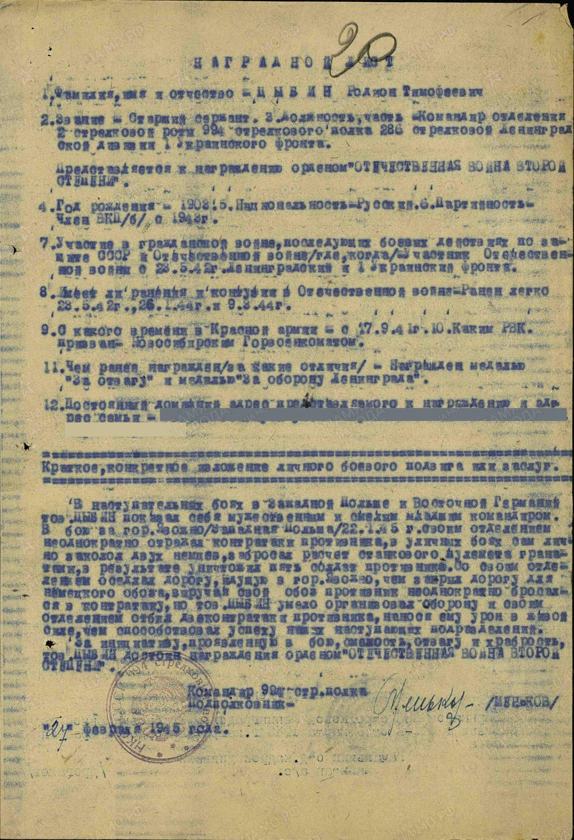 Цыбин Родион Тимофеевич