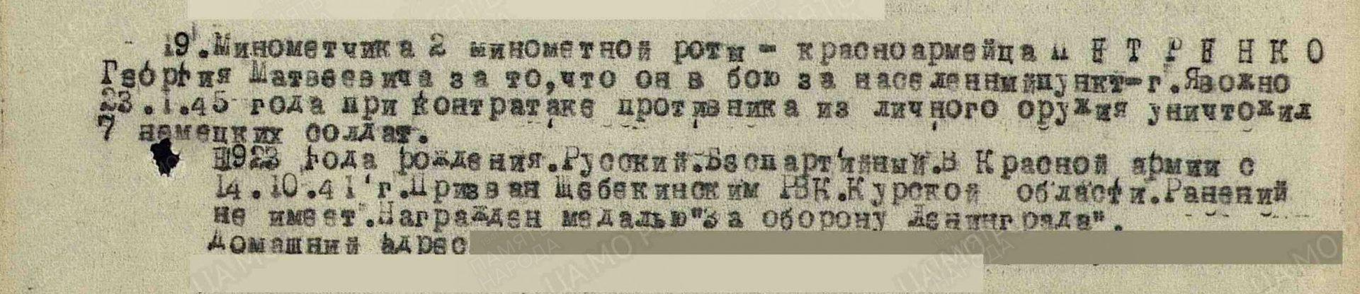 Петренко Георгий Матвеевич
